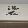 Kiyomizu Cups mit Deckel 1 Paar Arita 5