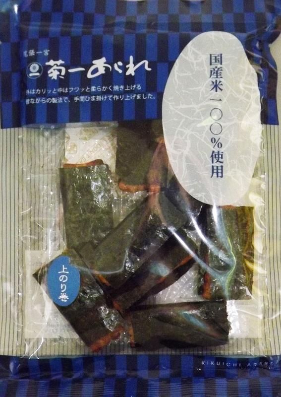Senbei Norimaki 32g Kikuichi 1