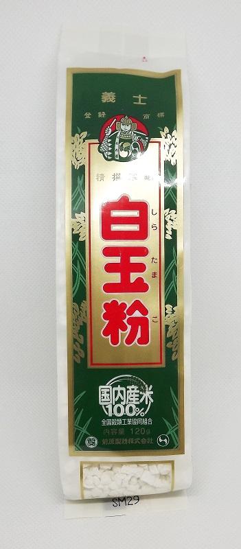 Shiratamako Reismehl 120g Kinjirushi Machara Seifun 3