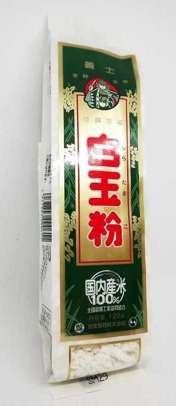 Shiratamako Reismehl 120g Kinjirushi Machara Seifun 1