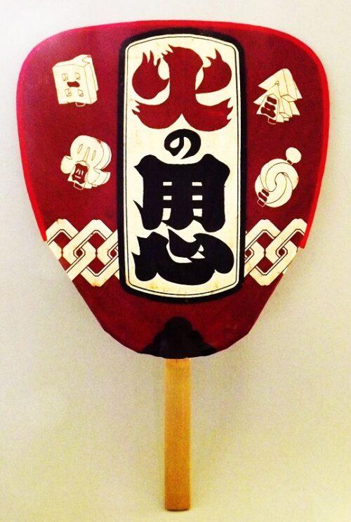 Uchiwa Aka / Papierfächer 2