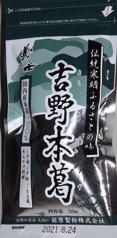 Yoshino Hon-Kudzu ko 50g Maehara 8