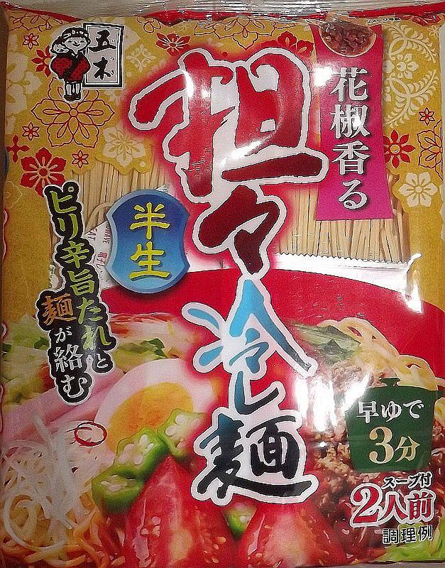 Hiyashi Chuka Tantanmen 2 Portionen Itsuki - (Kalte) Ramen mit Sauce 1