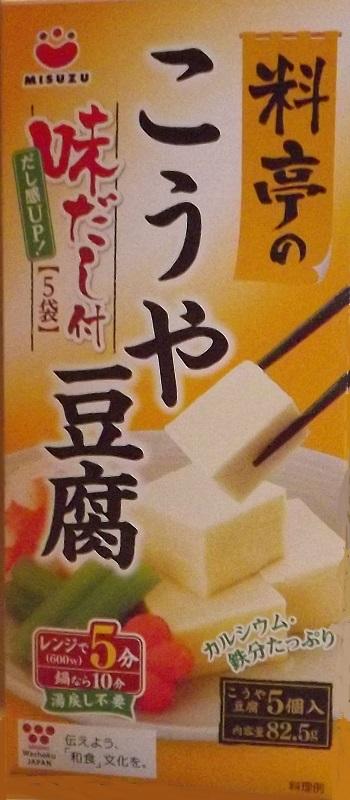 Koya Tofu getrocknet mit Sauce - 5 Portionen 132.5 g Misuzu 1