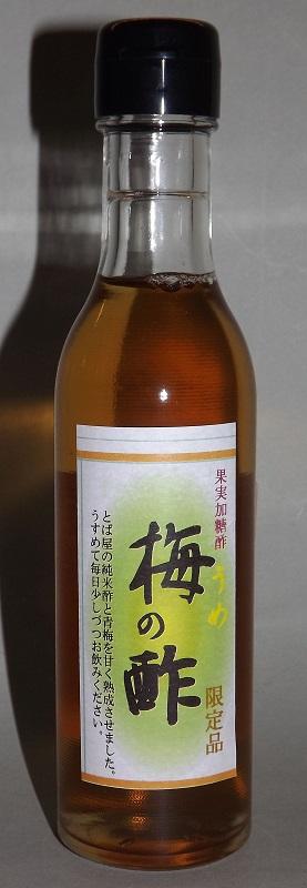 Ume-Su 180ml Tobaya Suten - Pflaumen-Reisessig 10