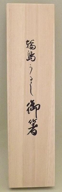 URUSHI Ohashi-Paar mit Blattgold handmade 1