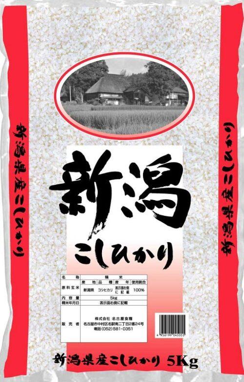 Nagoya Shokuryo Niigataken Koshihikari 5kg High Quality 4