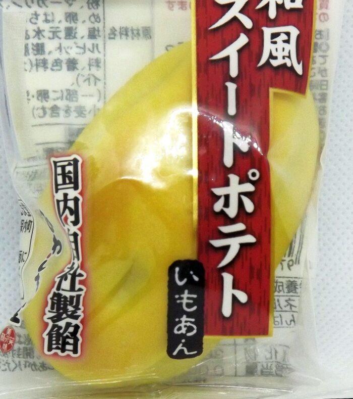 Satsumaimo 57g Süßkartoffelkuchen Awashimado 1