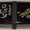 Bento-Box Nonbiri 2