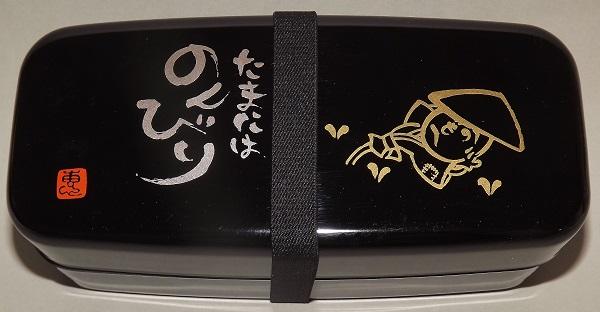 Bento-Box Nonbiri 1