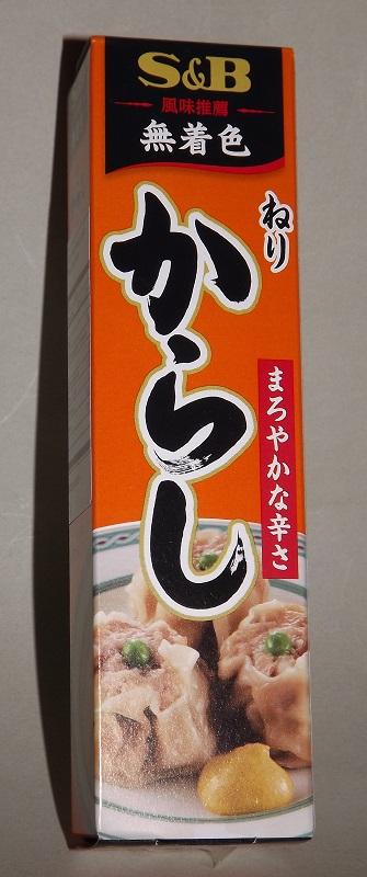 Neri Karashi S&B 43 g 1