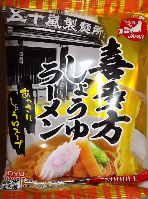 Kitakata Shoyu Ramen VEGAN 105g 9
