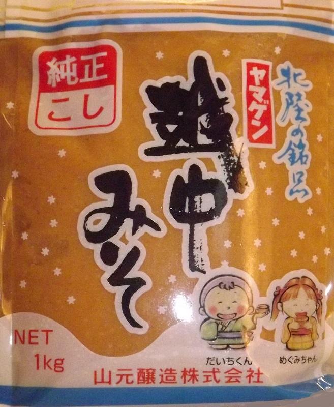 Shiro Miso 1 kg Yamagen 1