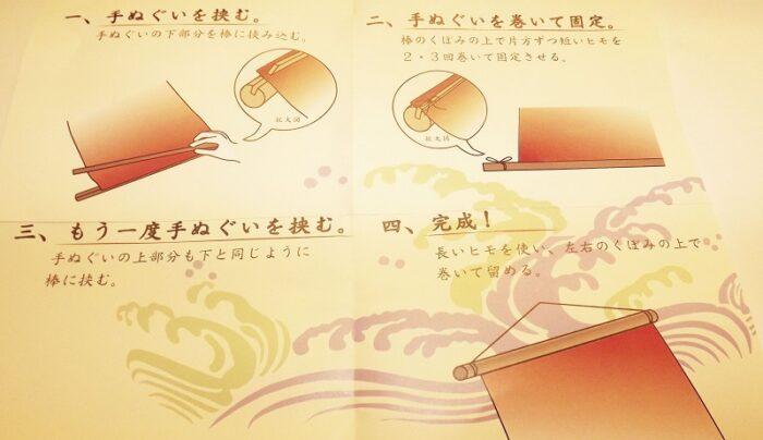 Tenugui Hang-on-Set 2