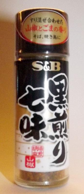 Kuri Iri Shichimi S&B 15g 1