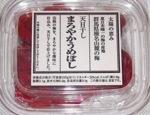 Maroyaka Umeboshi 120g Ohoneduke 1