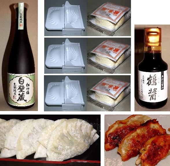 Kochen mit Freunden – Set für 3 Personen / Gyozaform, Gyoza, Shoyu + Sake