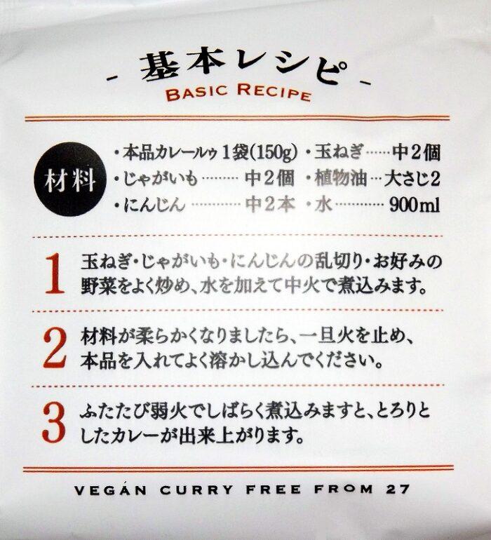 Japanisches Curry - vegan 150g 2